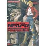 หุ่นรบอวกาศกันดั้ม MSV-R การกลับมาของจอห์นนี่ ไรเด็น เล่ม 01