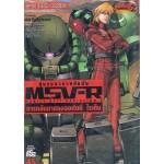 หุ่นรบอวกาศกันดั้ม MSV-R การกลับมาของจอห์นนี่ ไรเด็น เล่ม 02