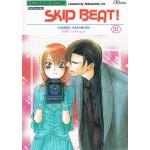 SKIP BEAT เล่ม 31