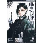 Black Butler คน(ลึก)ไขปริศนา(ลับ) เล่ม 15 [ XV ]