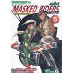 MASKED RIDERS SPIRITS ตำนานหน้ากากมด ภาคใหม่ เล่ม 05