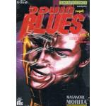 จอมเกบลูส์ BLUES เล่ม 04