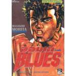 จอมเกบลูส์ BLUES เล่ม 07