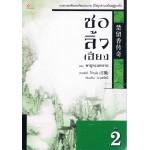 ชอลิ้วเฮียง เล่ม 02 ตอนพายุทะเลทราย