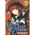 Real Dream Online วงแหวนแห่งเมอบิอุส เล่ม 02