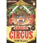 หุ่นเชิดสังหาร KARAKURI CIRCUS 01