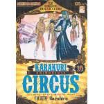 หุ่นเชิดสังหาร KARAKURI CIRCUS 10