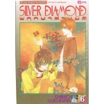 SILVER DIAMOND พฤกษาต่างมิติ เล่ม 06