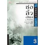 ชอลิ้วเฮียง เล่ม 03 ตอนศึกวังน้ำทิพย์