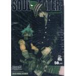 Soul Eater เล่ม 23