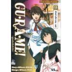 GU-RA-ME! สูตรลับจับหัวใจ เล่ม 09
