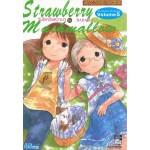 วันใสๆวัยหวานๆ Strawberry Marshmallow เล่ม 05