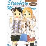วันใสๆวัยหวานๆ Strawberry Marshmallow เล่ม 06