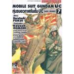 Mobile Suit Gundam UC ยูนิคอร์น : หุ่นรบอวกาศกันดั้ม UC Bande Dessinee 07