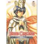 Fate Online มหาสงครามแห่งโชคชะตา เล่ม 04