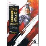 มังกรคู่สู้สิบทิศ เล่ม 19 (ปกแข็ง ปี 2555)