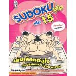Sudoku จุใจ เล่ม 15