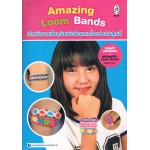 Amazing Loom Bands