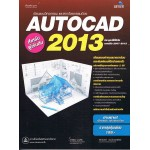 AutoCAD 2013 สำหรับผู้เริ่มต้น