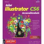 มือใหม่ Illustrator CS6 หัดวาดภาพให้สวยโดนใจ