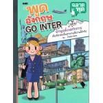พูดภาษาอังกฤษ GO INTER