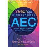 ภาษาอังกฤษเพื่อการสื่อสาร AEC