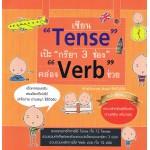 เซียน Tense เป๊ะกริยา 3 ช่อง คล่อง Verb ช่วย