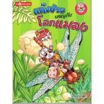 ชุด ความรู้ธรรมชาติ เล่ม 1 แก๊งป่วนผจญภัยโลกแมลง