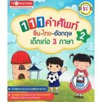 111 คำศัพท์ จีน ไทย อังกฤษ เด็กเก่ง 3 ภาษา เล่ม 02