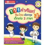 111 คำศัพท์ จีน ไทย อังกฤษ เด็กเก่ง 3 ภาษา เล่ม 03