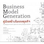 คู่มือสร้างโมเดลธุรกิจ (Business Model Generation)