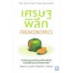 เศรษฐพิลึก Freakonomics (ฉบับปรับปรุง)