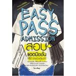 EASY PASS ADMISSION สอบแอดมิชชั่นให้ได้ ง่ายนิดเดียว!!