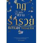 กฎแห่งความร่ำรวย RULE OF WEALTH