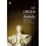 ข้าพเจ้าชื่อ ลินคอล์น