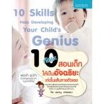 10 ทักษะสอนเด็กให้เป็นอัจฉริยะ เก่งในเส้นทางตัวเอง