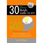 30 เทคนิคเพิ่มพลังสมองให้เก่งขึ้น รวยขึ้น 10 เท่า!