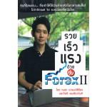 รวยเร็วแรงด้วยหุ้น Forex II