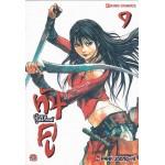 ทันคู นักรบภูตสวรรค์ เล่ม 09