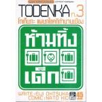 TODENKA โทเด็นกะ แผนกไขคดีตำนานเมือง 03