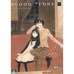 BLOOD ALONE เล่ม 01