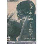 โยรุคุ โมะ นักฆ่าในโลกสีเทา เล่ม 01