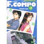 F.COMPO อลวนรักสลับขั้ว เล่ม 02