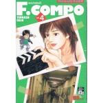 F.COMPO อลวนรักสลับขั้ว เล่ม 04
