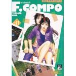 F.COMPO อลวนรักสลับขั้ว เล่ม 11