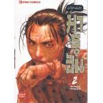 นักสู้สายพันธุ์ดุ มารุฮัน 02