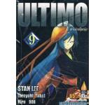 มหาสงครามตุ๊กตากล ULTIMO เล่ม 09