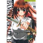Bamboo Blade B เคนโด้สาว เล่ม 02