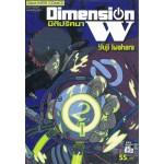 Dimension W มิติปริศนา 02