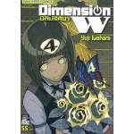 Dimension W มิติปริศนา 04